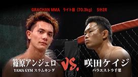 第8試合 咲田ケイジ(パラエストラ千葉)VS篠原アンジェロ(YAMA GYM スラムキング)