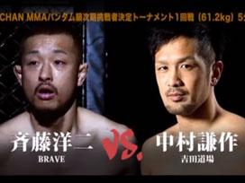 第17試合 中村謙作(吉田道場)VS斉藤洋二(BRAVE)