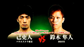 第七試合 鈴木隼人(BRAVE)VS己吏人(パラエストラ東京)