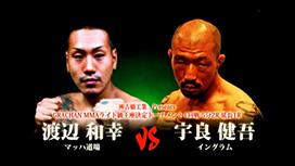 第九試合 宇良健吾(イングラム)VS渡辺和幸(マッハ道場)