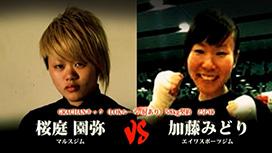 第一試合 加藤みどり(エイワスポーツジム)vs桜庭 園弥(マルスジム)