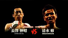 第三試合 清水修(和術慧舟會群馬道場)vs長澤伸昭(ロデオスタイル)