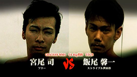第七試合 飯尾 馨一(ストライプル世田谷)vs宮尾司(フリー)