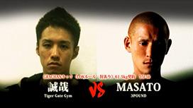 第十三試合 MASATO(3POUND)vs誠哉(Tiger Gate Gym)