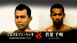 第十四試合 若菜千明(レンジャージム)vsジエメルソン・ハッタ(DAMM FIGHT JAPAN/ブラジル)
