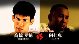 第十五試合 阿仁鬼(マルスジム)vs高橋孝徳(和術慧舟會AKZA)