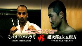 第十七試合 銀次郎a.k.a.親方(パラエストラ八王子/超人クラブ)vsハメド・バハラミ(SHINWA MMA ACADEMY)