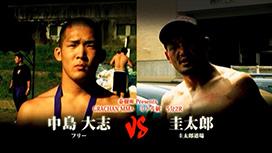 第三試合 圭太郎(圭太郎道場)vs中島大志(フリー)