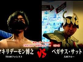 特別試合 ペガサス・サットン(大田クルー)vsカマキリデーモン博之(TEAMフォレスト)
