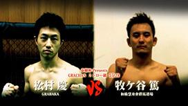 第六試合 牧ケ谷篤(和術慧舟會群馬道場)VS松村慶(GRABAKA)