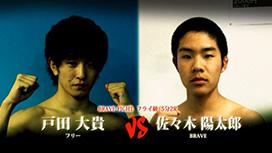 第七試合 佐々木陽太郎(BRAVE)VS戸田大貴(フリー)