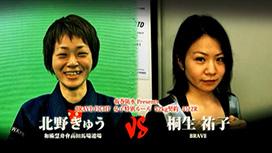 第九試合 桐生祐子(BRAVE)VS北野きゅう(和術慧舟會高田馬場道場)