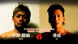 第十一試合 秀虎(AK)VS中野勝敏(K友会)