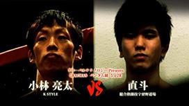 第十八試合 中村謙作(吉田道場)VS東 修平(AACC)