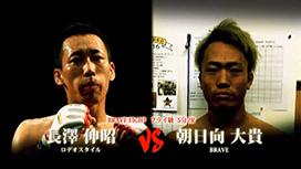 第二十二試合 下山大介(BRAVE)VS小林拓伍(U-SPIRIT JAPAN町田)