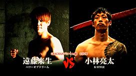 第三試合 小林亮太(K-STYLE)VS遠藤来生(パワーオブドリーム)