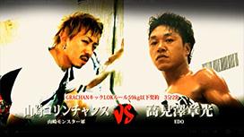第五試合 高見澤章光(EDO)VS山崎コリンチャンス(山崎モンスター軍)