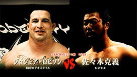 第六試合 佐々木克義(K-STYLE)VSジョシュア・ロビソン(米国/ロデオスタイル)