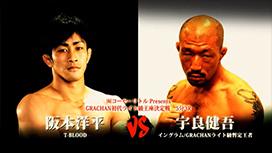 第九試合 宇良健吾(イングラム/GRACHANライト級暫定王者)VS阪本洋平(T-BLOOD)