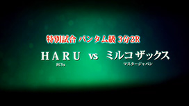 第一試合 ミルコザックス(マスタージャパン)VS HARU(FCYs)