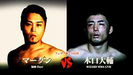 第二試合 木口大輔(WIZARD MMA GYM)VSマークン(WIZARD MMA GYM)
