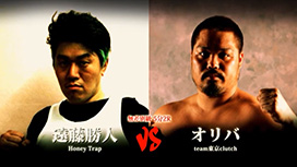 第三試合 オリバ(team東京clutch)VS遠藤勝人(Honey Trap)