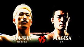 第六試合 MAGISA(フリー)VS山本聖悟(NEXイチムエ)