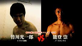 第十一試合 能登崇(ノースキングス)VS竹川光一郎(トイカツ道場)