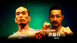 第十三試合 斉藤洋二(BRAVE)VS堀友彦(フリー)