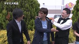万発・ヤングの今がぱちドキッ! 第1話