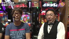 万発・ヤングの今がぱちドキッ! 第20話