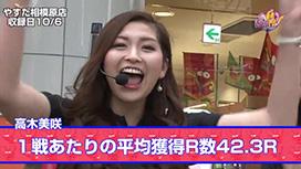 万発・ヤングの今がぱちドキッ! 第25話