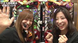 万発・ヤングの今がぱちドキッ! 第26話
