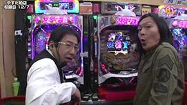 万発・ヤングの今がぱちドキッ! 第35話