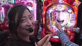 万発・ヤングの今がぱちドキッ! 第38話