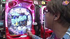 万発・ヤングの今がぱちドキッ! 第39話