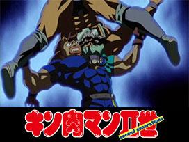 キン肉マンⅡ世