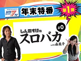 【特番】しんのすけのスロバカ with由美子 #0