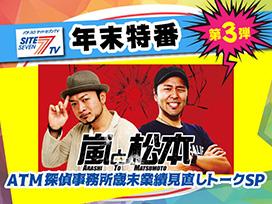 【特番】嵐と松本 ATM探偵事務所 歳末業績見直しトークスペシャル