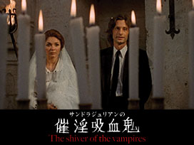 サンドラ・ジュリアンの催淫吸血鬼