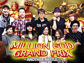 MILLION GOD GRAND PRIX~ANOTHER BATTLE~