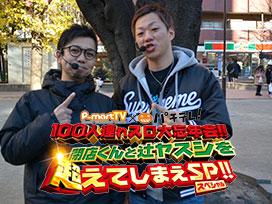 P-martTV×パチテレ!100人連れスロ大忘年会~閉店くんと辻ヤスシを超えてしまえSP~