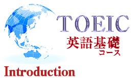 Introduction 英語基礎コースの目的、勉強法など