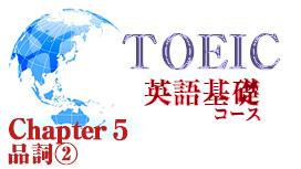 Chapter 5 品詞②(助動詞・前置詞)