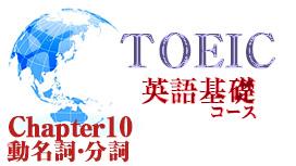Chapter 10 動名詞・分詞