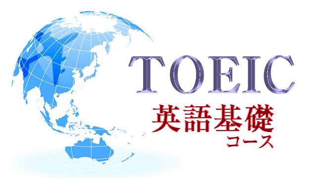 TOEIC(R) 英語基礎コース