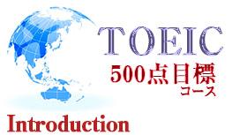 Introduction 500点目標コースについて