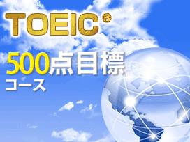 TOEIC(R) 500点目標コース