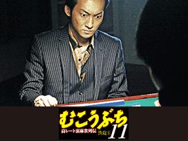 高レート裏麻雀列伝むこうぶち11 ~鉄砲玉~