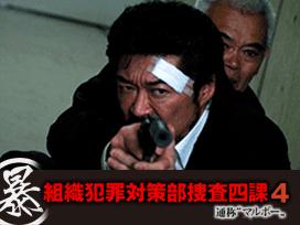 (暴)マルボー組織犯罪対策本部捜査四課4